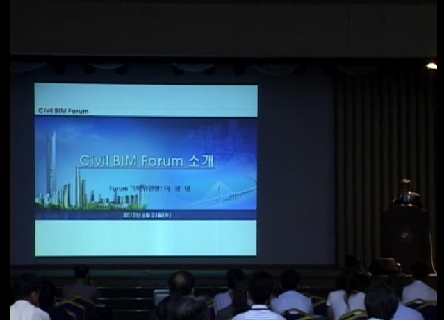 Civil BIM Forum 소개