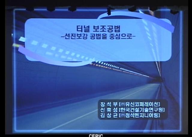 터널 보조공법 -선진보강 공법을 중심으로-